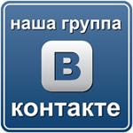 Группа Истринской строительной компании ГАРДАРИКИ  В КОНТАКТАХ