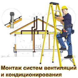 Устройство систем кондиционирования воздуха в частном доме коттедже даче в Истре Истринском и Красногорском районе