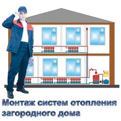 Монтаж систем отопления загородных домов и коттеджей в Истринском и Красногорском районе