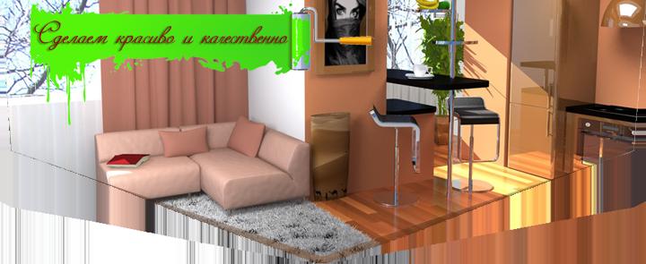 Ремонт квартир под ключ Цена за квадратный метр в 2017