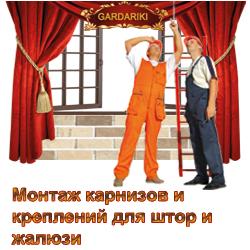 Монтаж гардин и кронштейнов для штор и занавесок в Истринском районе