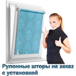 Заказать рулонные шторы в Истре и Истринском районе - строительная компания Гардарики - изготовление и установка рулонных штор