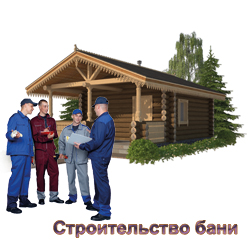 Строительство бань под ключ в Истре и Истринском районе