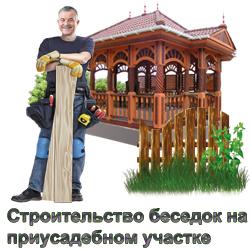 Строительство беседок на приусадебных хозяйствах в Истре и Истринском районе