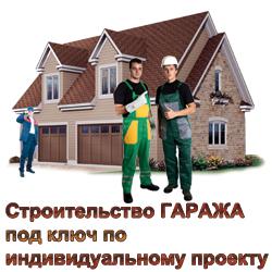 Капитальное строительство гаражей в Истринском и Красногорском районе