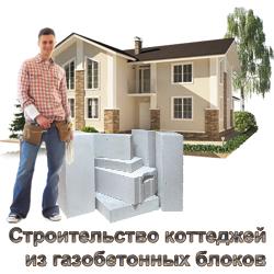 Строительство домов - коттеджей - дач - гаражей - приусадебных хозяйственных построек из газобетонных блоков в Истринском и Красногорском районе