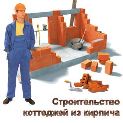 Строительство домов и коттеджей из кирпича в Истринском и Красногорском районе от строительной компании Гардарики
