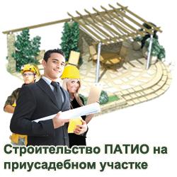 Строительство и благоустройство патио на приусадебном участке в Истринском и Красногорском районе