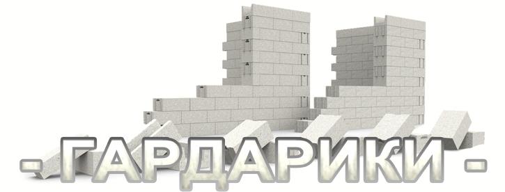 Пеноблоки изготавливаются из специального вспененного бетона. Обладая высокой прочностью пеноблоки значительно легче аналогичных строительных материалов, таких как кирпич, или монолитный бетон. Дома из пеноблоков экологически чисты, т.к. в составе пенобетона отсутствуют элементы химической промышленности. Это позволяет получить в загородном доме естественный для жизни микроклимат. Дома из пеноблоков, по своему  внутреннему микроклимату приближены к деревянным. При этом они не гниют и причислены к первому классу огнестойкости. Пенобетон не трескается и не разрушается при интенсивном воздействии тепла. В таких домах хорошо сохраняется тепло, поэтому при эксплуатации, не требуется больших расходов на отопление, что очень выгодно при постоянно повышающихся тарифов, на энергоносители.