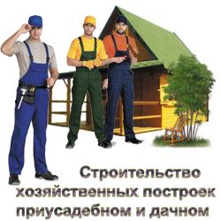 Строительство хозяйственных построек - сараи - гаражи - бани - погреба - туалеты - домики для содового инвентаря в Истре Истринском и Красногорском районе