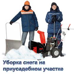Уборка снега на приусадебных участках и на крышах домов в Истринском и Красногорском районах