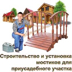 Строительство - изготовление и установка мостиков через искуственные ручьи и водоемы на приусадебных садовых участках в Истринском и Красногорском районе