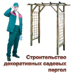 Строительство и благоустройство на приусадебном участке декларативных пергол для растений в Красногорском и Истринском районе.