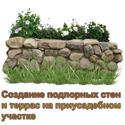 Создание подпорных стенок на приусадебном участке в Истринском районе