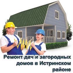 Ремонт дач в Истринском районе