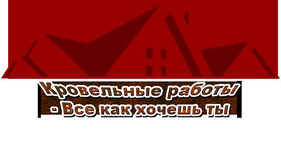 Кровельные работы - ремонт и монтаж крыш на загородных коттеджах домах дачах в Волоколамском Истринском и Красногорском районе