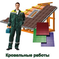 Кровельные работы по Истринскому и Красногорскому району