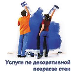 Услуги в Истре по декларативной покраске стен в квартире