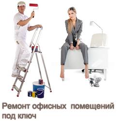 Ремонт офисов и офисных помещений в Истринском и Красногорском районе