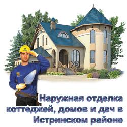 Внутренняя отделка домов, коттеджей и дач в Истринском и Красногорском районе