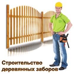 Строительство деревянных заборов в Истринском и Красногорском районе
