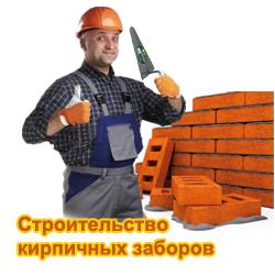 Строительство кирпичных заборов по индивидуальным проектам в Истринском и Красногорском районе