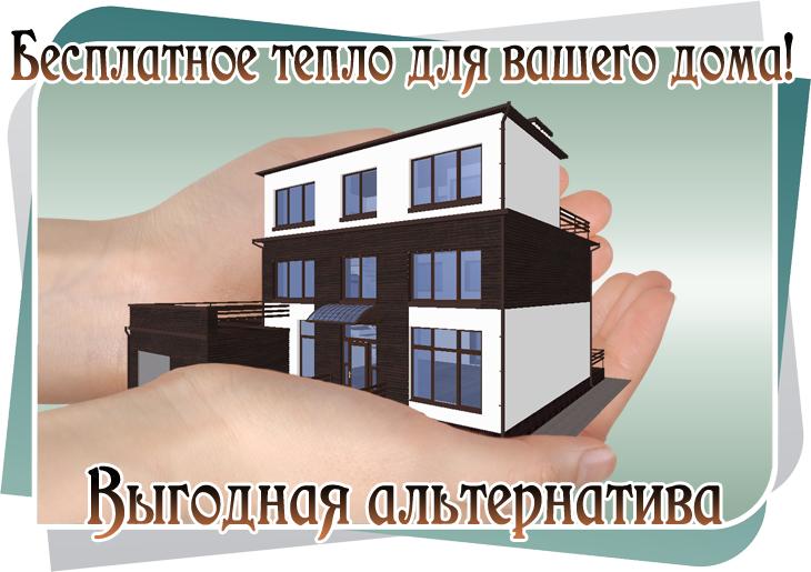 установка тепловых насосов для обогрева коттеджей в Истринском районе