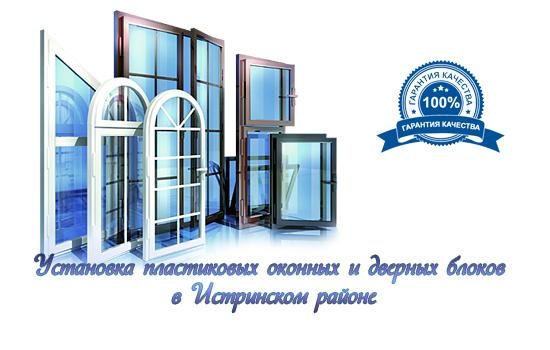 Установка оконных блоков по доступным ценам в Истринском районе