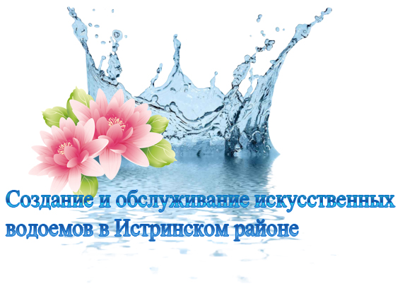 Созднание и обслуживание водоемов - садовых озер - прудов - ручьев в Истре и Истринском районе