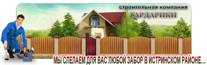 Заказ на строительство заборов и оград в Истре