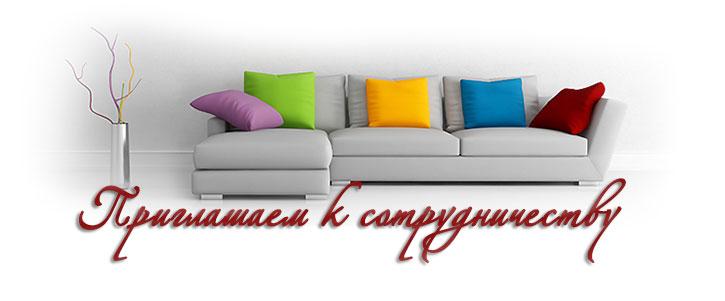 Приглашаем к сторудничеству дизайнеров и города Истра.