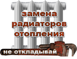 Замена батарей радиаторов отопления под ключ в Истринском районе