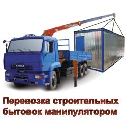 Перевозки строительных бытовок краном манипулятором по Истринскому району