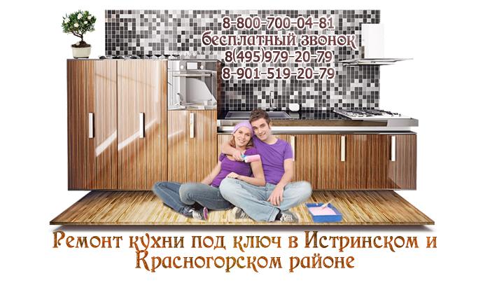 Ремонт кухни под ключ в Истре - Крастногорском и Истринском районе