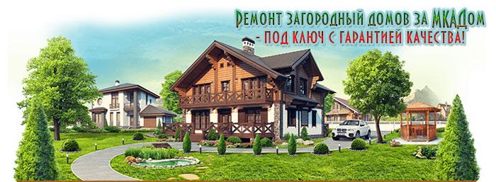 Ремонт дуплексов домов дач по Новорижскому направлению