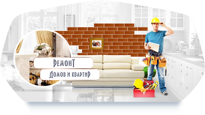 Ремонт домов и квартир в г. Истра - со скидками