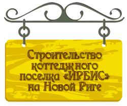"""Объект """"Вердон"""" в близи деревни Котово  - Истринского района"""